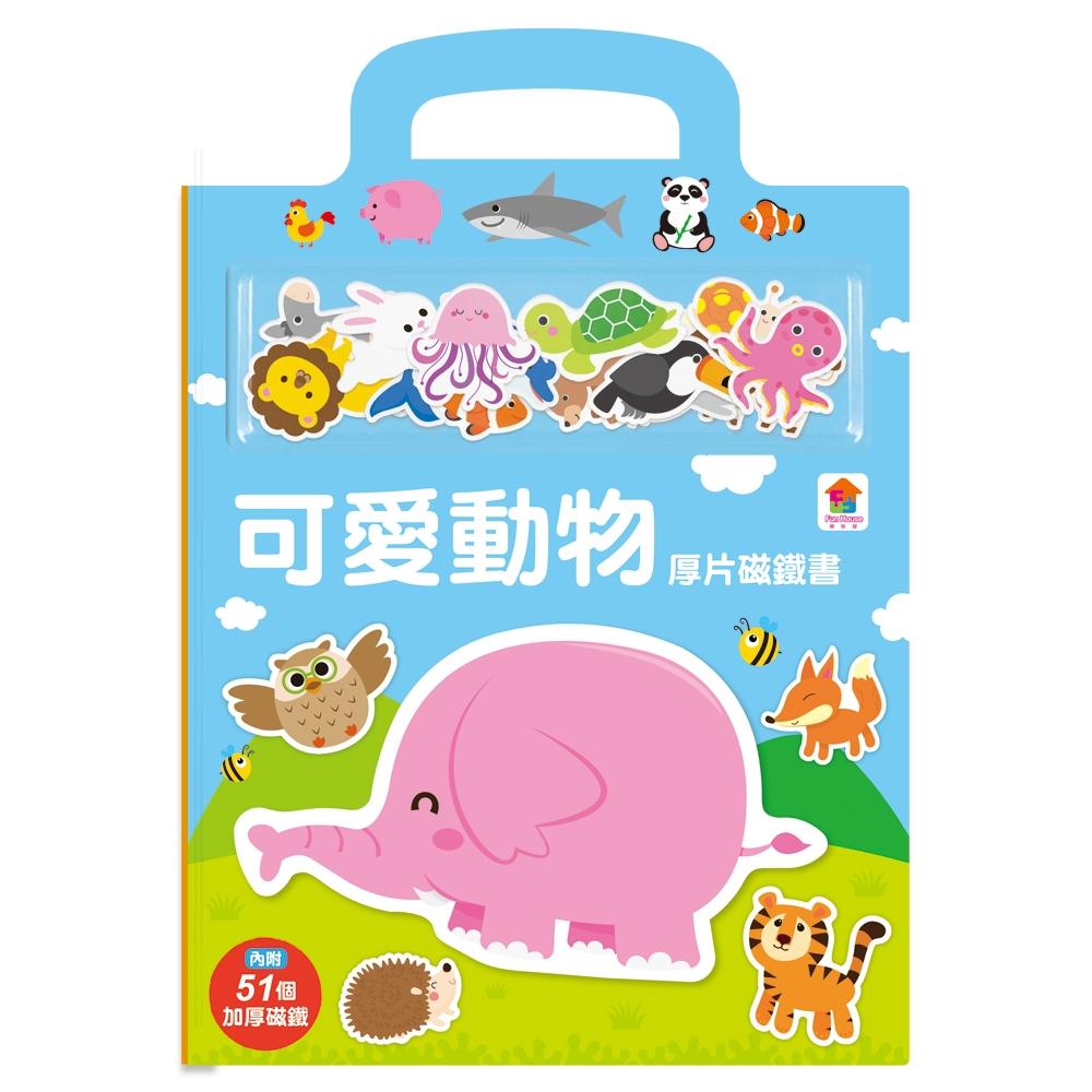【双美】厚片磁鐵書:可愛動物