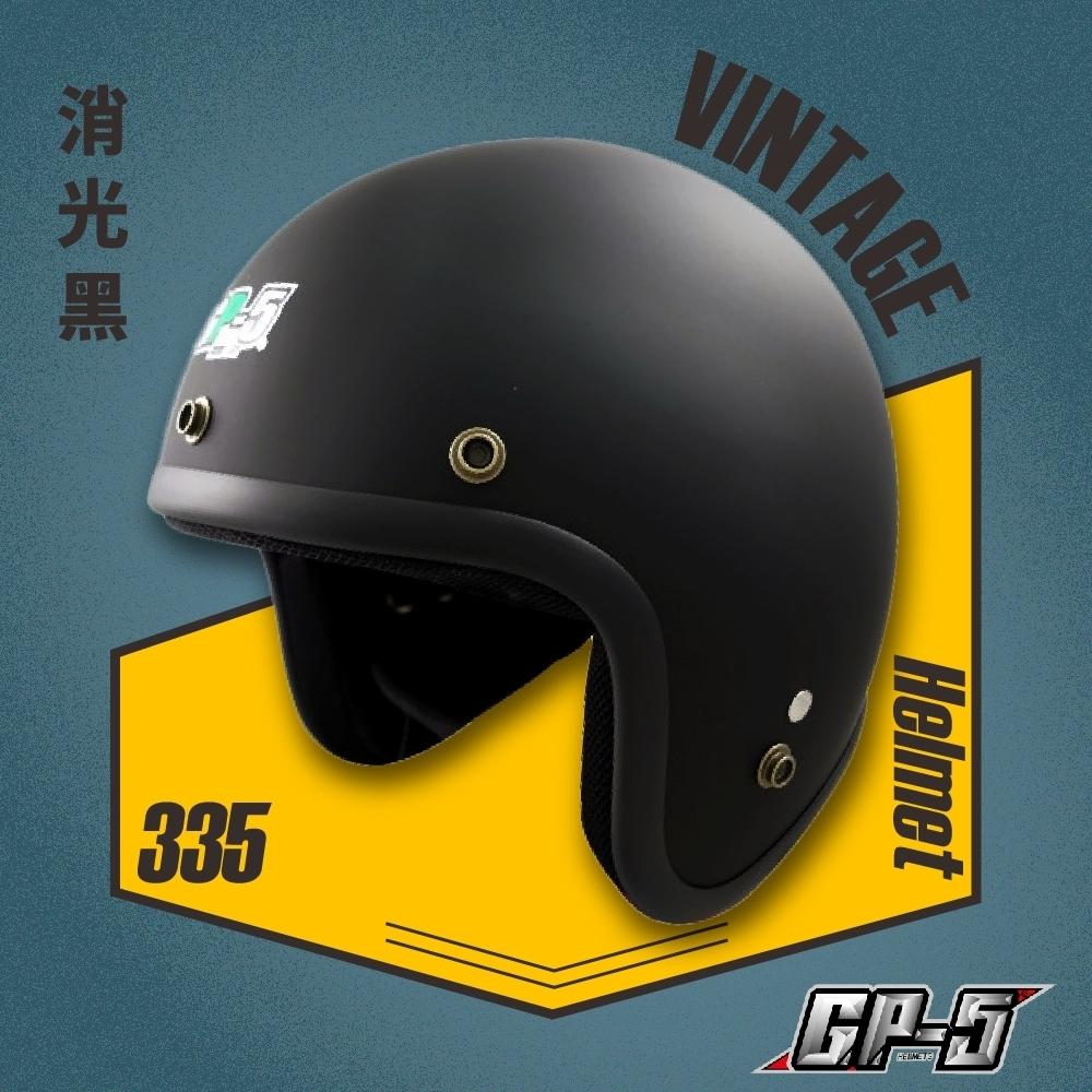 【GP-5】335 素色 3/4罩 騎士帽(安全帽│機車│內襯│鏡片│半罩│全可拆│開放式安全帽│復古帽│GOGORO)