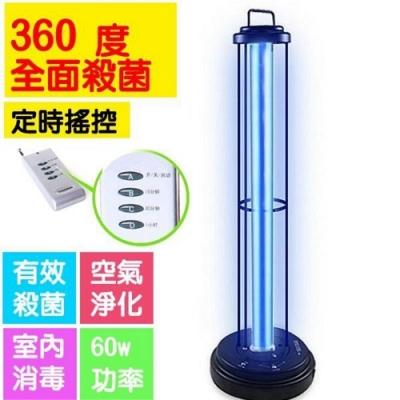 Lcose 60W 臭氧+紫外線UVC 無線搖控紫外線殺菌燈 UVC臭氣 居家學校幼稚園適用