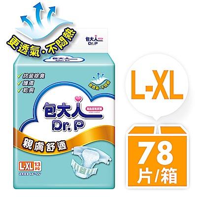 包大人成褲親膚舒適L-XL(13片x6包/箱)