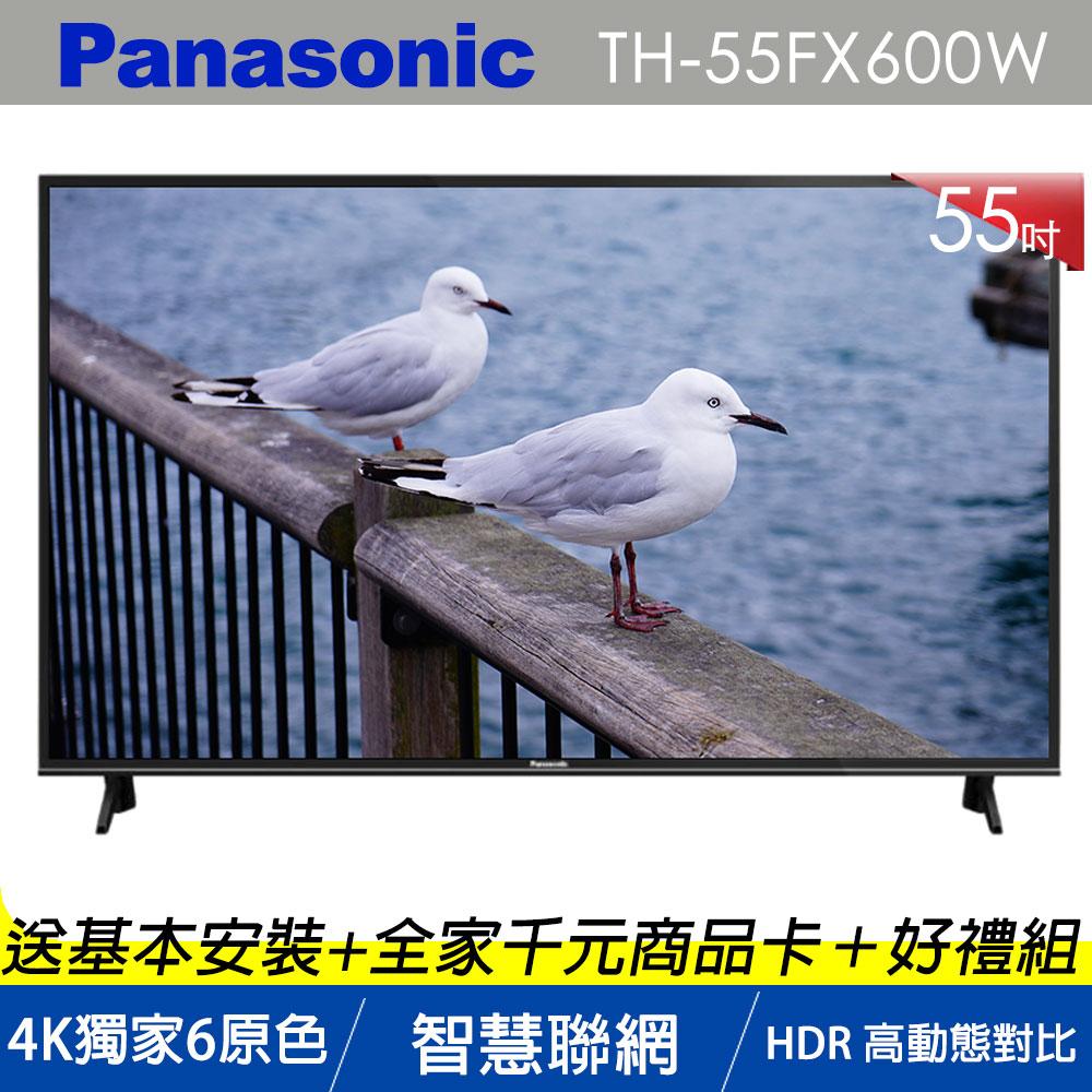 Panasonic國際牌 55吋 4K UHD 連網液晶顯示器 TH-55FX600W