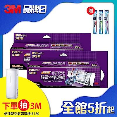 3M 淨呼吸專業級捲筒式靜電空氣濾網 2入組 9809-R