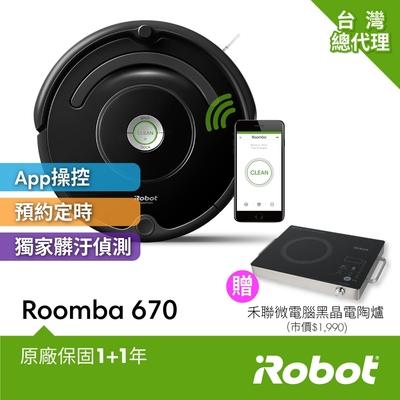 美國iRobot Roomba 670 wifi掃地機器人 (總代理保固1+1年)