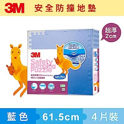 3M 兒童安全防撞地墊 (61.5cm 藍色 x 4片)