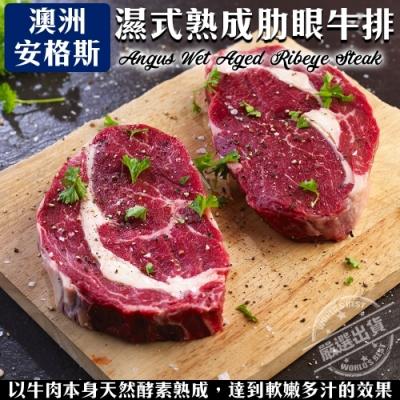 【海陸管家】澳洲安格斯濕式熟成肋眼牛排6片(每片約200g)