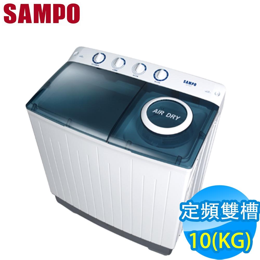【福利品】SAMPO聲寶 10KG 定頻雙槽洗衣機 ES-1000T