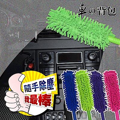 【車的背包】超細纖維絨毛除塵撢子(迷你可彎曲型)2入組