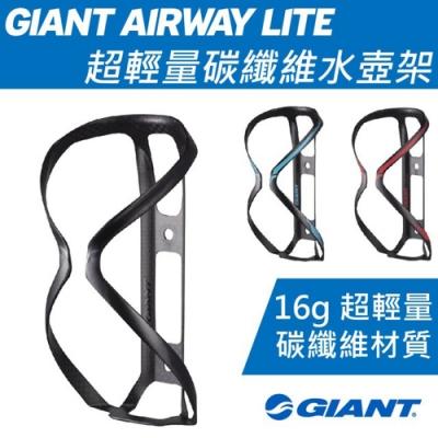 Giant AIRWAY LITE超輕量碳纖維水壺架