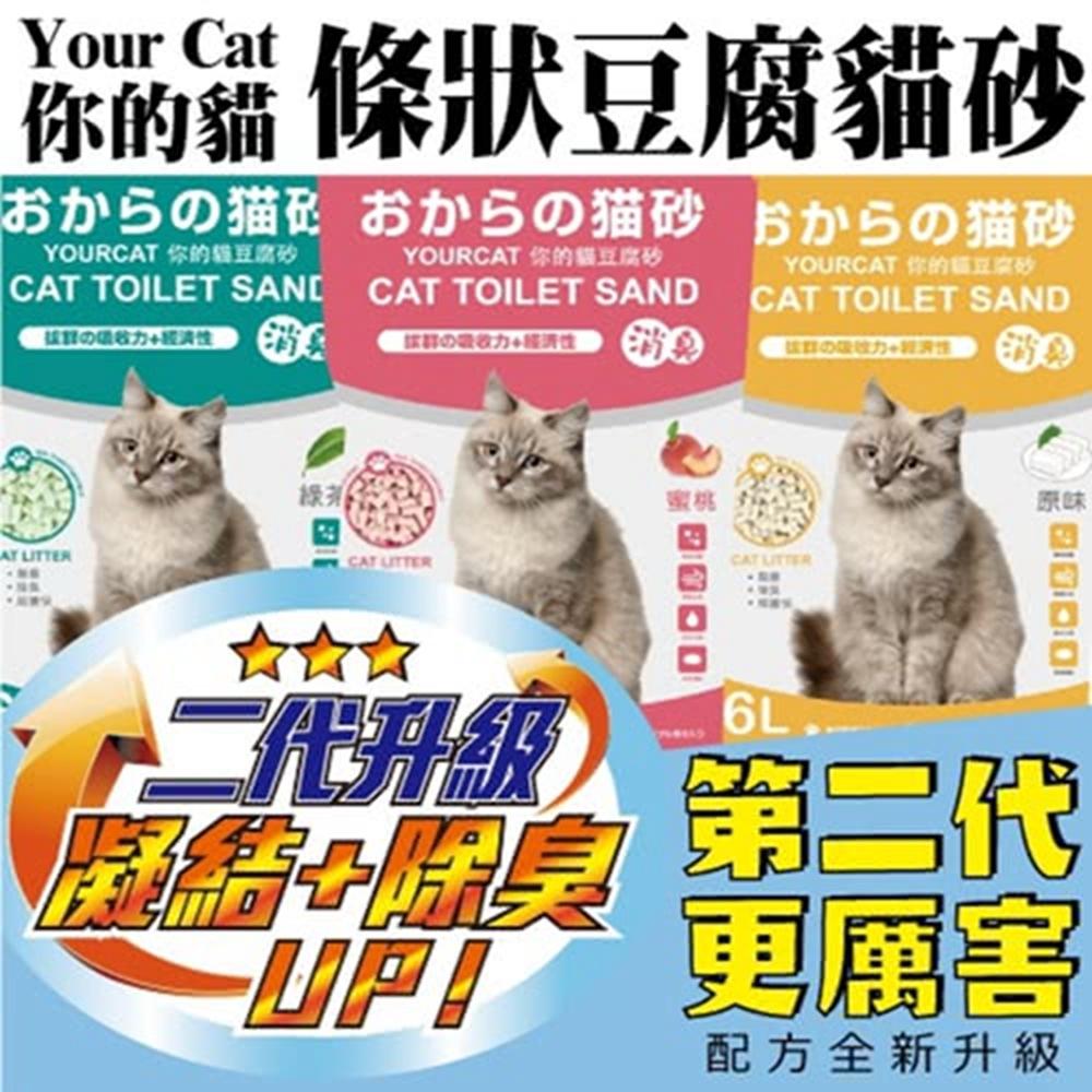 二代升級YOURCAT你的貓豆腐砂 6L(四包組)