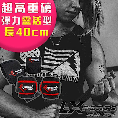 LEXPORTS E-Power重量腕部支撐護帶-超重磅彈力-靈活型-L40cm