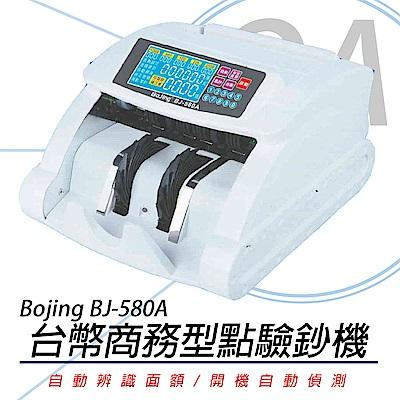 BOJING BJ-580A 台幣頂級混鈔點驗鈔機 BJ580