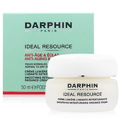 DARPHIN朵法 木槿花勻嫩煥顏霜 50ml (法國進口)