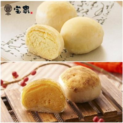 寶泉 小月餅2盒(10入/盒)+黃金酥2盒(9入/盒)