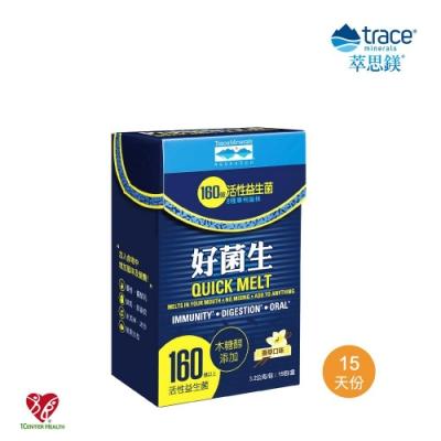 【美國萃思鎂】好菌生(3.2g/包*15包)Trace Minerals