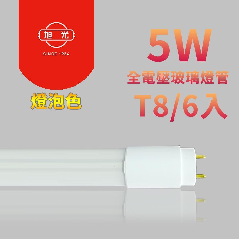 [旭光] LED 5W 1呎 T8 LED 全電壓玻璃燈管-三種色光可選 (6入)