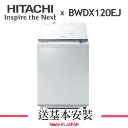 日立 12KG 日本製 變頻洗脫烘洗衣機