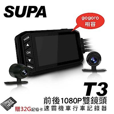 速霸 T3 前後Full HD 1080P 金屬防水雙鏡頭行車記錄器