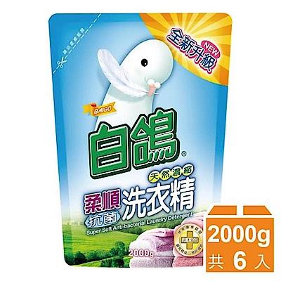 白鴿柔順洗衣精補充包2000g 6入箱