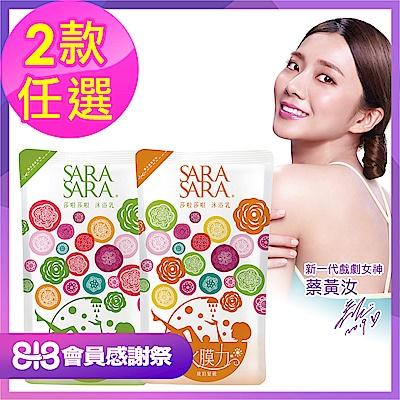 [時時樂限定]莎啦莎啦 沐浴乳補充包800g(多款可選)