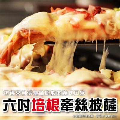 上野物產美味六吋牽絲培根比薩披薩  ( 120g土10%/片 ) x30片