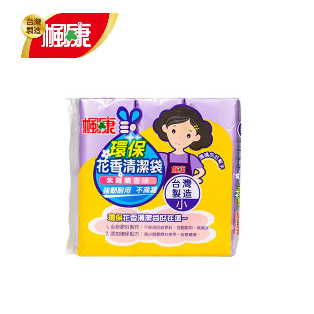 【楓康】環保花香清潔袋-紫羅蘭香(小/3入/50cmx43cm/96張)
