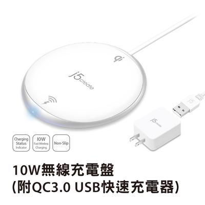 [時時樂限定] j5create Qi認證 10W無線充電盤+QC3.0 USB快速充電器-JUPW1101