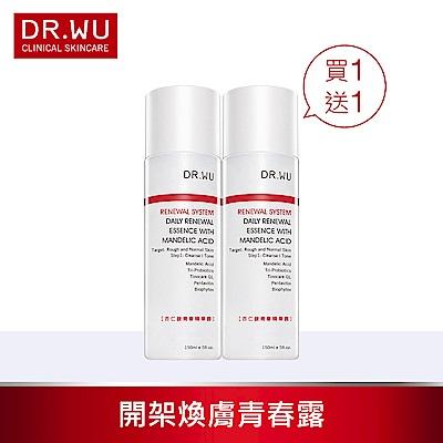 (買1送1) DR.WU杏仁酸青春精華露150ML
