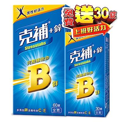 克補鋅 完整維他命B群(30+60錠/組)-男性適用