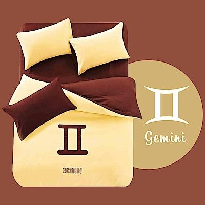 Ania Casa 雙子座 十二星座 柔絲絨磨毛 加大床包被套四件組