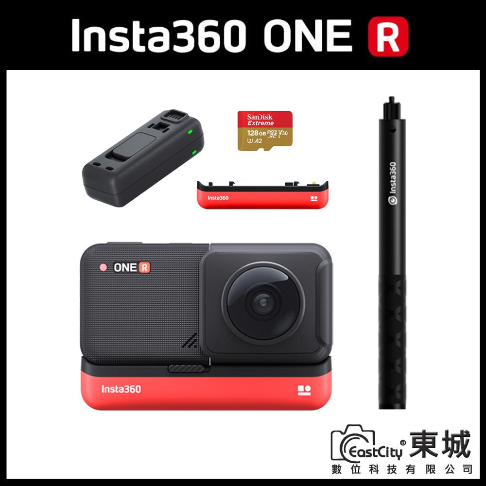 Insta360 ONE R 全景鏡頭套組 (公司貨) 贈128G卡+隱形自拍棒+原廠電池+原廠充電器