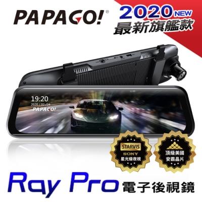 PAPAGO! Ray Pro頂級旗艦星光 SONY STARVIS 電子後視鏡行車紀錄器(送32G)