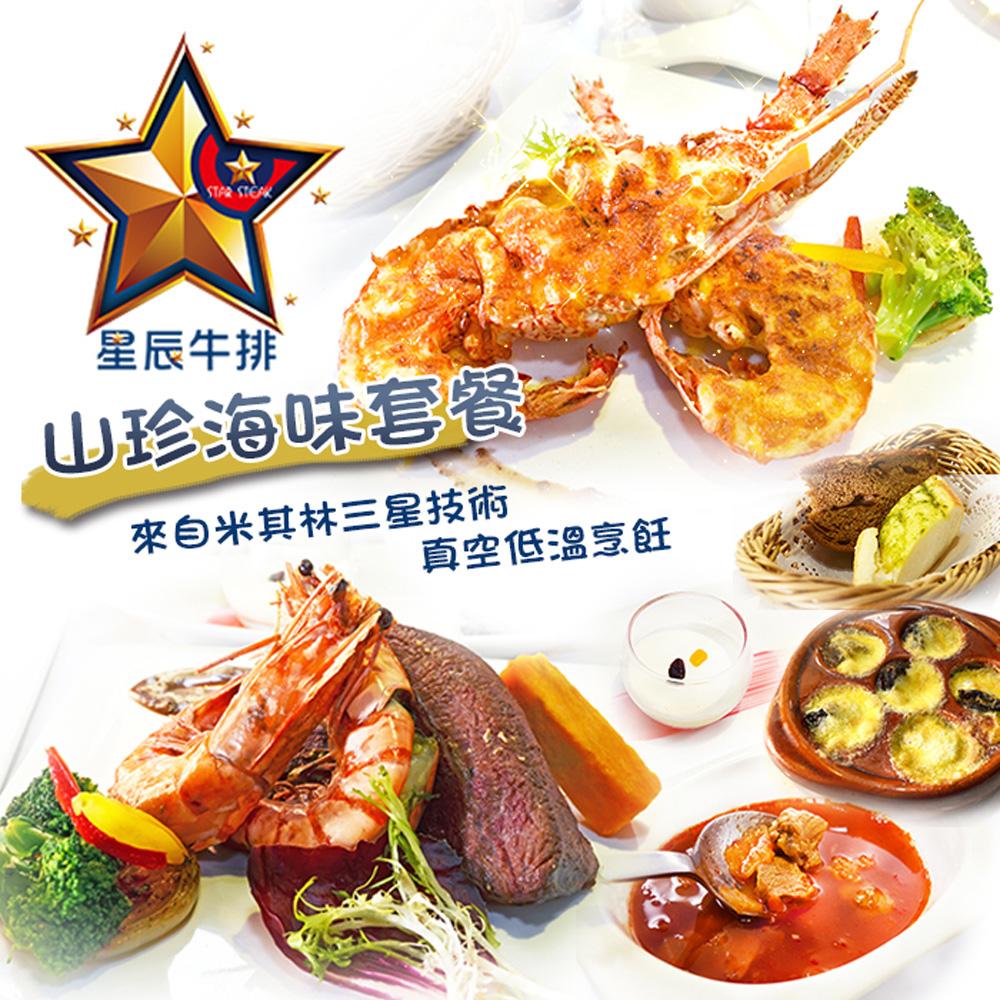 (台北)星辰牛排 2人山珍海味套餐