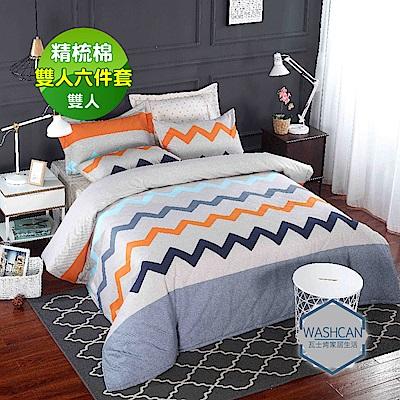 Washcan瓦士肯 花漾波希米雙人100%精梳棉六件式兩用被床罩組