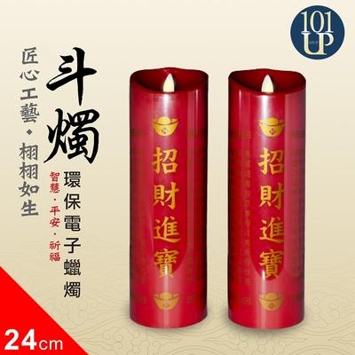 UP101 24cm招財進寶電子斗燭一對(D010-2)