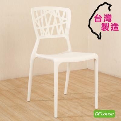 《DFhouse》水立方-白色 休閒椅寬43*深43*高87CM