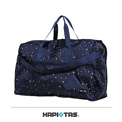 日本HAPI+TAS 大摺疊旅行袋 星空藍
