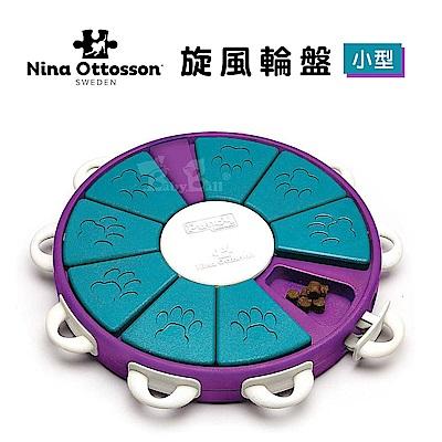 Nina Ottosson 寵物益智玩具-旋風輪盤-小型(藍+紫色)
