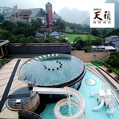 台北 陽明山天籟溫泉酒店泡湯券(原價900 限時特賣)