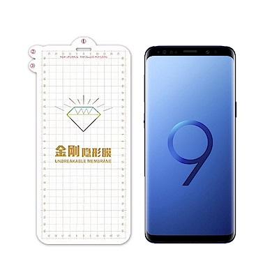 QinD SAMSUNG Galaxy S9 金剛隱形膜