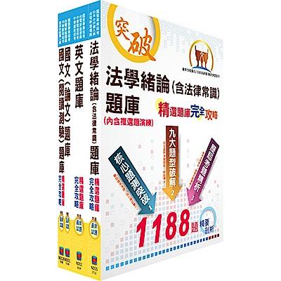 108年漢翔公司招考師級(政風管理)精選題庫套書(贈題庫網帳號、雲端課程)