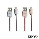 KINYO Lightning編織充電傳輸線1.2M (USBAP112)