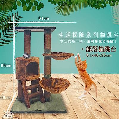 Doter寵愛物語 叢林探險系列 部落貓跳台(CT27)