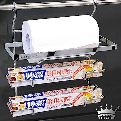 king吊掛式廚房紙巾+保鮮膜多功能不鏽鋼收納架