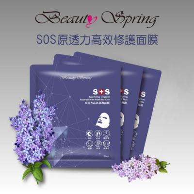 【Beauty Spring】 SOS原透力高效修護面膜 (3片入/盒)