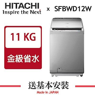 [館長推薦]HITACHI日立 11KG 變頻直立式洗脫烘洗衣機 SFBWD12W