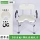 樂購 9016 U型靠背有扶手洗澡椅 product thumbnail 1