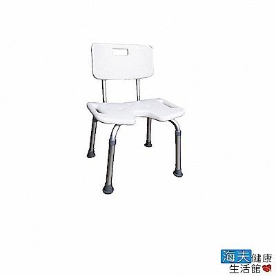 海夫健康生活館 杏華 鋁合金 凹型有背洗澡椅