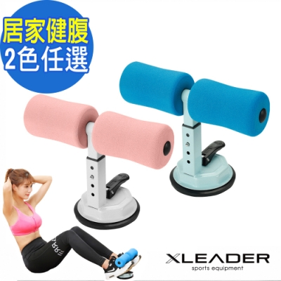 Leader X 居家健身 多功能吸盤式仰臥起坐健腹器 2色任選