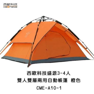 西歐科技 盛源3-4人雙門雙層兩用自動帳篷 CME-A10-1