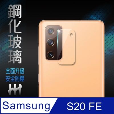 【HH】鋼化玻璃保護貼系列 Samsung Galaxy S20 FE (6.5吋) 鏡頭貼(2入)
